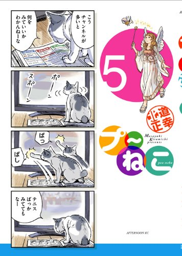 プ~ねこ(5) (アフタヌーンKC)