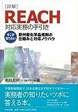 詳解REACH対応実務の手引き―そこが知りたい欧州新化学品規則の仕組みと対応ノウハウ