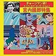 3SCD-0046 「チャージマン研!ライブシネマ・コンサートVol.2/宮内國郎特集」