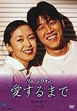 [DVD]愛するまで パーフェクトBOX Vol.3[DVD]