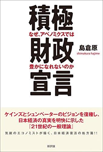 Sekkyoku zaisei sengen : Naze abenomikusu dewa yutaka ni narenai noka.
