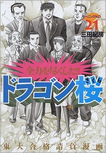 「ドラゴン桜 表紙」の画像検索結果