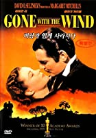 Gone with the Wind- Not for sale/promo version