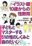 img - for Irasutoban jissai kara no seikyo  iku : kodomo to masuta   suru goju  ichi no sei no shikumi to inochi no daiji book / textbook / text book
