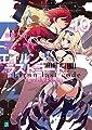 エイルン・ラストコード ~架空世界より戦場へ~ 10 (MF文庫J)