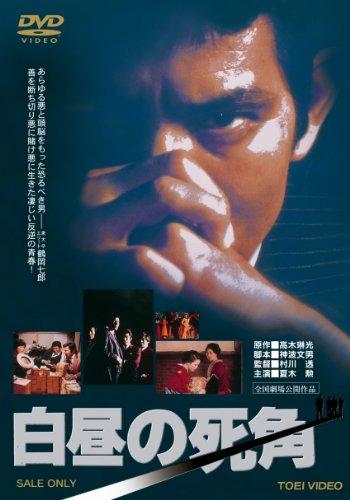 Amazon | 白昼の死角【DVD】 | ...