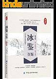 冰鉴全鉴(第2版) (国学全鉴系列)