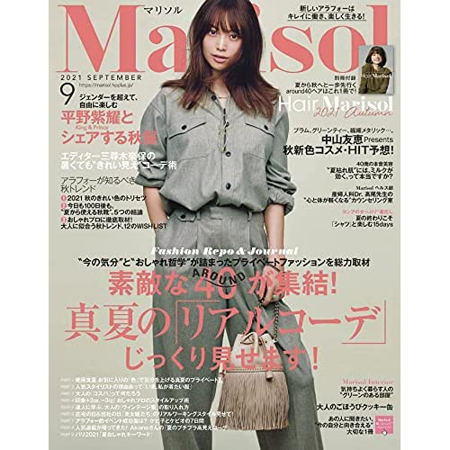 Marisol 2021年 9月号 表紙画像