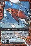Z/X ゼクス 第四弾「黒騎神の強襲」B04-012/突き刺す尖晶石スピネルペンギン/R 赤