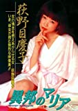 Legend Gold 異邦のマリア 荻野目慶子 [DVD]