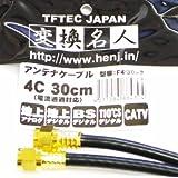 変換名人 TFTEC 地デジ対応アンテナケーブル(4C) 金メッキ仕様 30cm x2pcs (2本入り) F4-30X2