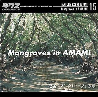 Nature Expression Vol.15 奄美「マングローブ」の章 B00007DY0E Parent