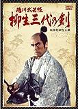 徳川武芸帳 柳生三代の剣 DVD-BOX (松本幸四郎主演)
