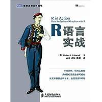 图灵程序设计丛书:R语言实战