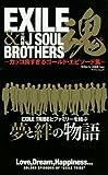 EXILE&三代目J SOUL BROTHERS魂―カッコ良すぎるゴールド・エピソード集 (マイウェイムック)