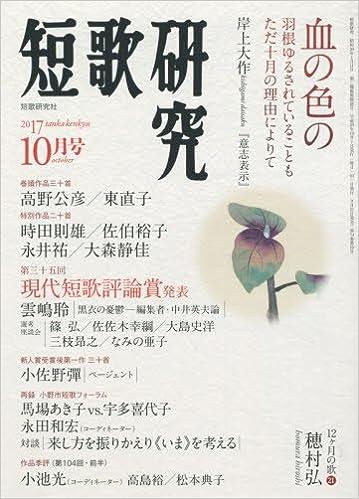 短歌研究 2017年 10 月号 [雑誌]...
