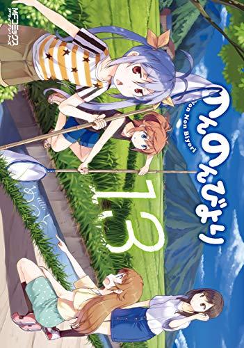 のんのんびより 13 (MFコミックス アライブシリーズ)