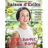 セゾン・ド・エリコ 2017年Vol.7 小さい表紙画像