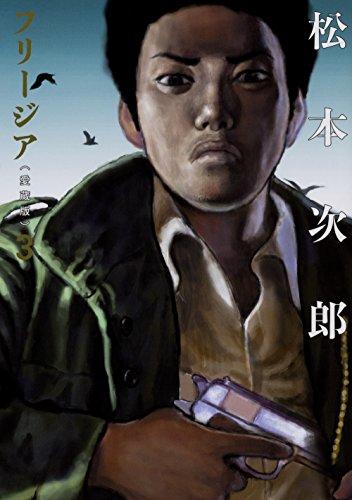 フリージア愛蔵版 3 (ビームコミックス)