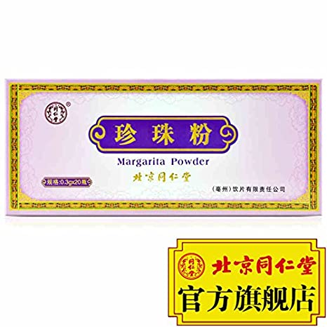 2018 New Tong Ren Tang Margarita Powder 2boxes 北京同仁堂 珍珠粉0.3g20瓶/盒 2盒 食用口服 内服外用 面膜粉 包邮