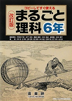 Download I ready-to-use copy - 6 years science whole (2011) ISBN: 4862770975 [Japanese Import] ebook