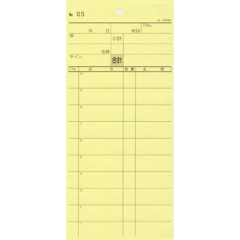 2枚複写式伝票 お会計票 40冊【み-809N】通しナンバー入[みつや お会計伝票 複写式伝票 ミシン目入 通しナンバー入 包み割引] B07Q7P4BNS
