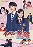 Japanese Tv Series (Making) - Itazura Na Kiss Love In Tokyo Special Making [Japan BD] OPSB-S097