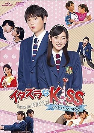 イタズラなKiss~Love in TOKYO スペシャル・メイキング Blu-ray