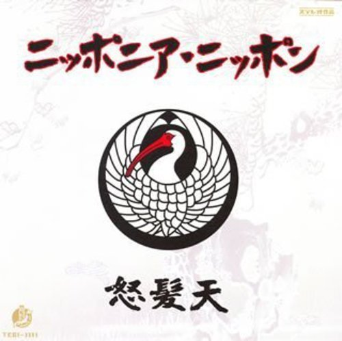 Nipponia Nippon by Dohatsuten