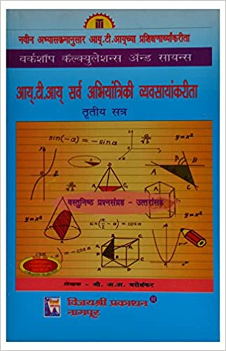 Buy ITI All Engineering Business - Marathi Book Online at Low Prices