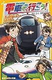 電車で行こう!  黒い新幹線に乗って、行先不明のミステリーツアーへ (集英社みらい文庫)