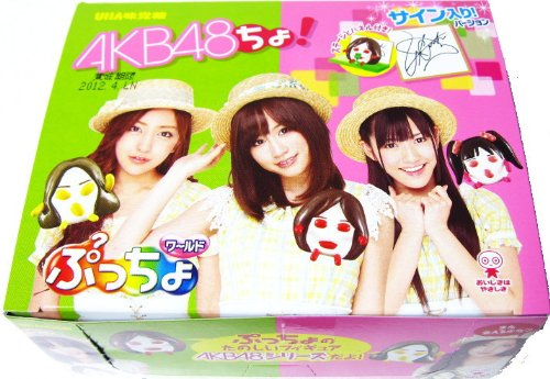 ぷっちょワールド × AKB48 第7弾 Ver.3 サイン入りバージョン BOX AKB48ちょ (食玩) 板野友美 前田敦子 渡辺麻友 のデザイン箱 (1箱にフィギュア付きぷっちょ12個入)