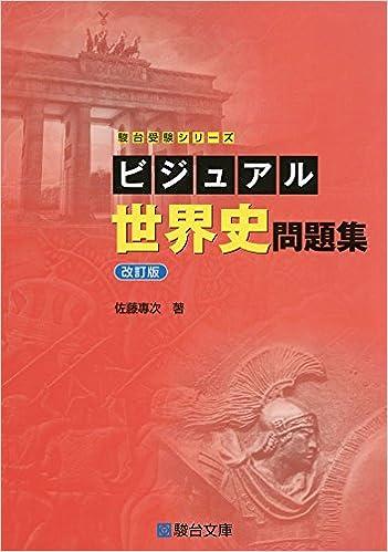 ビジュアル世界史問題集