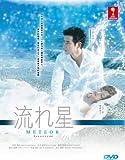 Meteor / Nagareboshi Japanese Tv Drama Dvd English Sub Ntsc All Region 3 Dvd Digipak Boxset