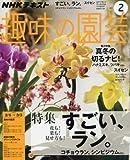 NHK趣味の園芸 2017年2月号 [雑誌] (NHKテキスト)