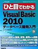 ひと目でわかるMS VISUAL BASIC2010 データベース開発入門 (MSDNプログラミングシリーズ)
