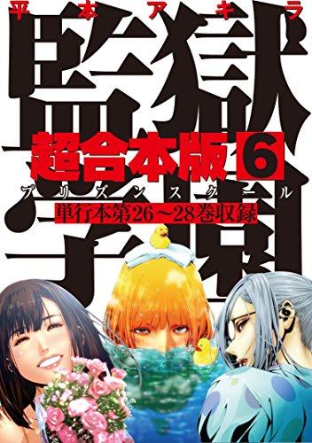 監獄学園 超合本版(6) (ヤングマガジンコミックス)