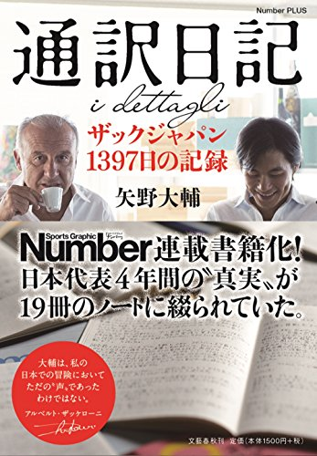 通訳日記 ザックジャパン1397日の記録 (Sports Graphic Number PLUS)