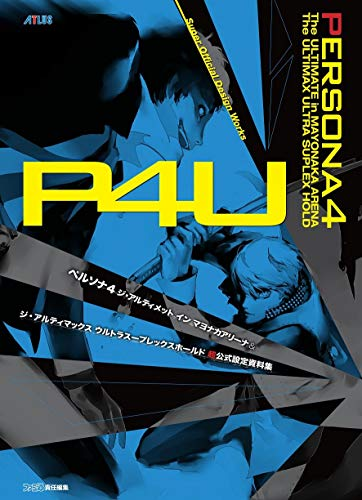 ペルソナ4 ジ・アルティメット イン マヨナカアリーナ&ジ・アルティマックス ウルトラスープレックスホールド 超公式設定資料集 (アトラスファミ通) (Persona 4 Arena The Ultimax Ultra Suplex Hold)