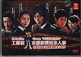 Detective Conan Live Action Movie 4 - Shinichi Kyoto Shinsengumi Satsujin Jiken (Japanese Movie w. English Sub, All region DVD Version) by Mizobata Junpei