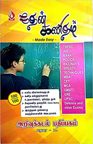 Buy Thean Kanitham - MATHEMATICS for TNPSC Group, TNUSRB