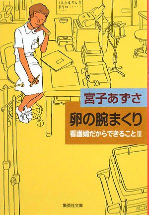 And (can be because nurse) that 3 to be made a Udemakuri nurse eggs (Shueisha Bunko) (2008) ISBN: 4087463613 [Japanese Import] pdf