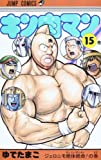 Kinnikuman 15 (Jump Comics) (2013) ISBN: 4088707397 [Japanese Import]