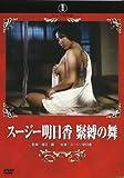 スージー明日香 緊縛の舞 [DVD]