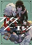 ブレイズ・ソー・エッジ 2 (2巻) (ヤングキングコミックス)