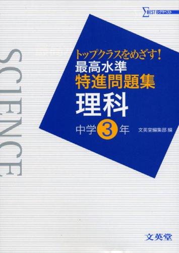 最高水準特進問題集理科中学3年 (シグマベスト)