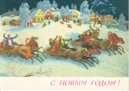 Sled Drawn - Unused Postcard Russian Language Horse Drawn Sled Racing Scene with Men Women Children Playing in Snow