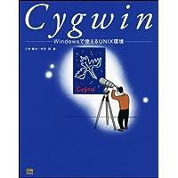 Cygwin―Windowsで使えるUNIX環境