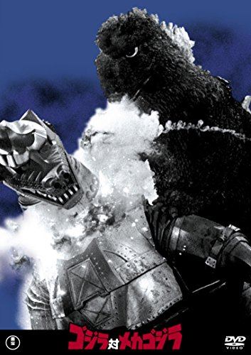 Godzilla vs Mechagodzilla 1974 Dvd Uncut Version!