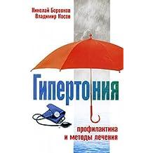 Gipertoniya. Profilaktika i metody lecheniya